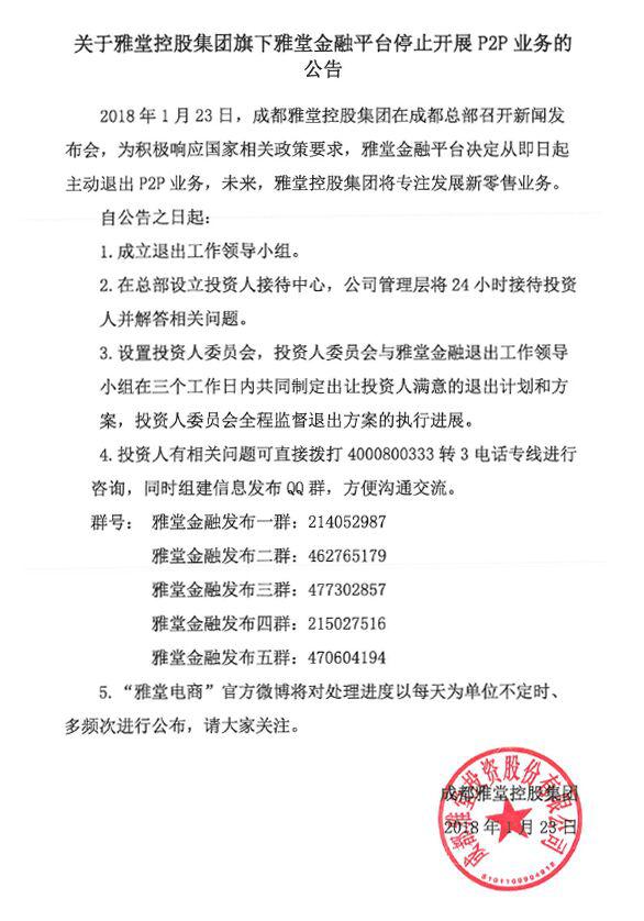 """雅堂控股斩断P2P业务 网贷平台""""激流勇退""""常态化-焦点中国网"""