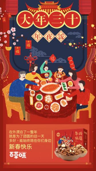 2018春节创意海报大盘点,皮皮麻将这家企业果断赢了
