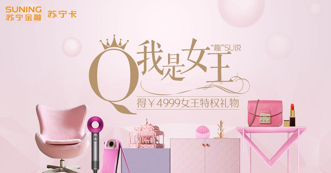 """苏宁卡上新""""女王""""系列 体验""""SU说""""可赢¥4999大礼-焦点中国网"""