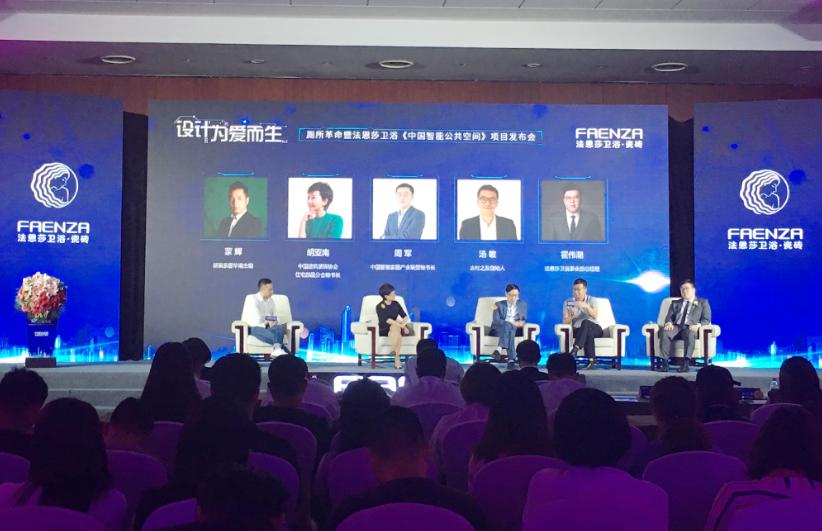 法恩莎《中国智能公共空间》发布会,助推厕所革命