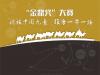 由陕西国家广告产业园联合主办的金鼎奖大赛将进入专家评审期