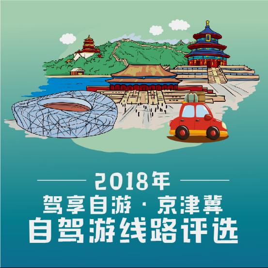 """2018年""""驾享自游""""京津冀自驾游线路评选正式启动"""