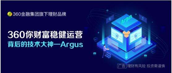 360你财富风控实力不俗 神秘技术官Argus助力稳健运营