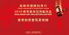 英联邦国际拍卖行2018雅萃集珍亚洲艺术品拍卖会4.27亿完美收锤