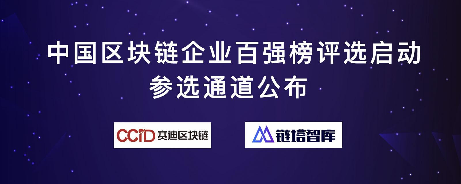 链塔智库将与工信部赛迪区块链研究院联合发布中国区块链百强榜