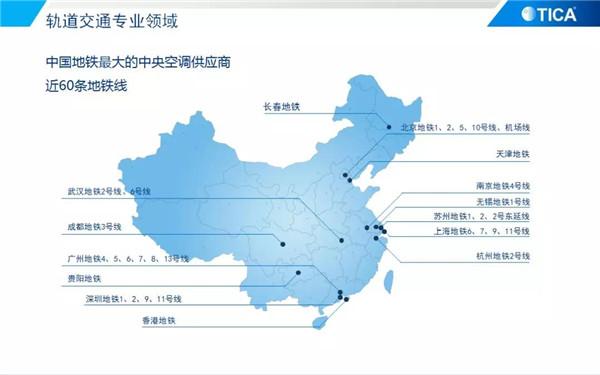 天加中标青岛地铁两千万级项目,天加空调再书地铁项目