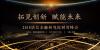 天津诺信金融研究院主办2018财智峰会在津召开