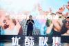 """杨伟东:内容产业是面向用户的生意,""""用户""""是内容合作的第一语言"""