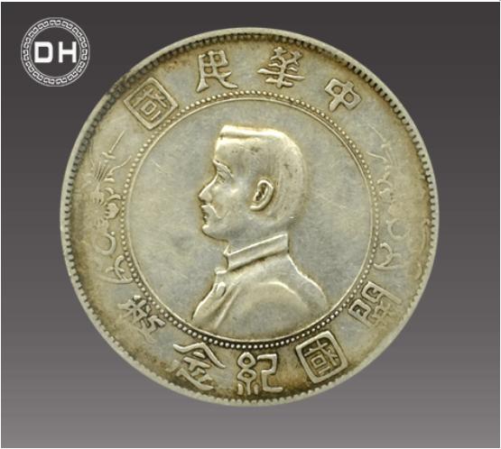 广州德鸿:孙中山上六星开国纪念币极具价值,陈女士寻买家