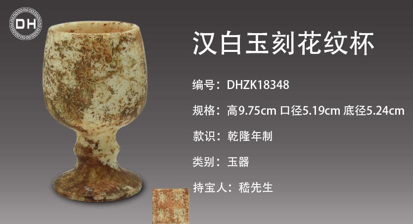 广州德鸿:汉白玉刻花纹杯市场价值高,嵇先生