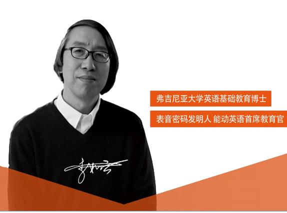 能动英语的首席教育官李如云博士