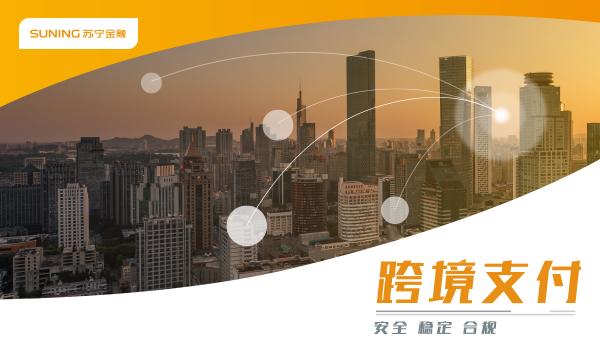 首届进博会开幕 苏宁金融跨境支付助力企业迎接新商机-焦点中国网