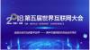 """2018年乌镇互联网大会新看点:""""高咨委""""迎新、女性咖荟首开、""""她力量""""崛起……"""