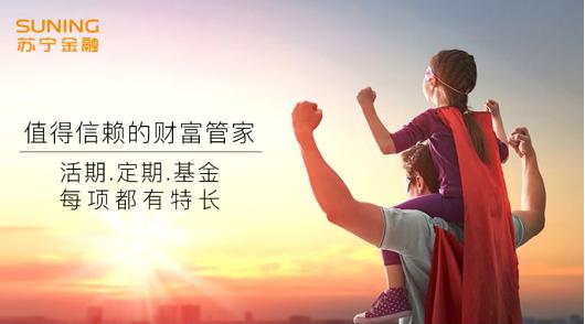 """闲钱投资收益升级新选择!苏宁金融推""""月月红""""产品-焦点中国网"""