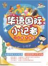 清大世纪华语国际小记者,助力孩子走向缤纷世界