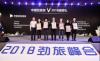 世茂主题乐园荣获中国劲旅奖2018年度两大奖项