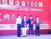 """斯道拉恩索在""""2018中国印刷包装企业100强"""" 评选中位列前三"""