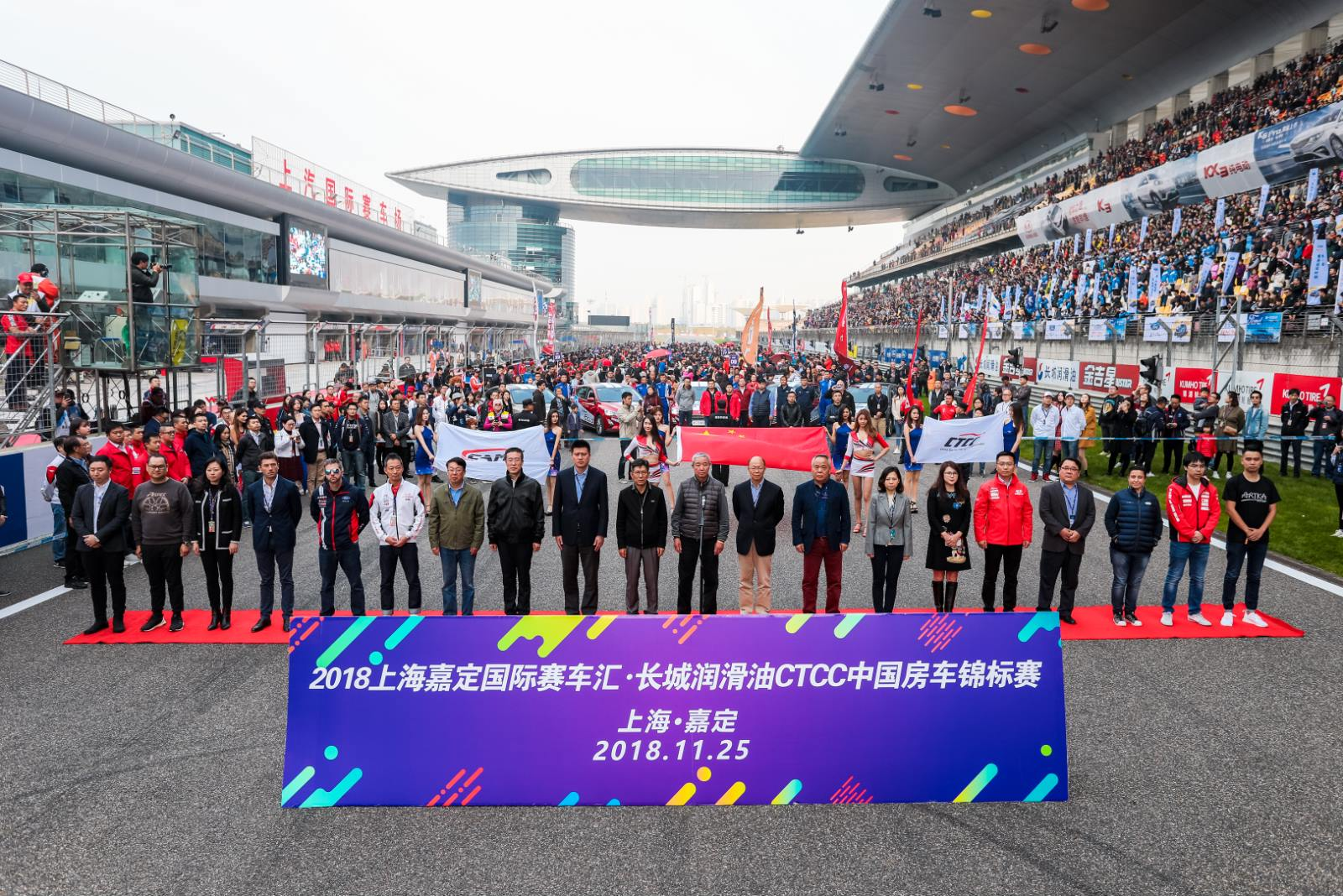 2018 CTCC中国房车锦标赛圆满落幕 锦湖轮胎再获年度卓越贡献奖