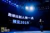 吴晓波跨年演讲:2019中国商业八大预言