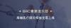 BRC青黑俱乐部联合63家北京三甲医院,为会员打造免费绿色通道