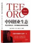 创业家付三石《中国创业生态》为中国创业者提供更阔视野