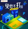 上苏宁买华为三星手机 用苏宁金融任性付最高12期免息