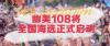 重磅!北京幽美生物科技【108将】全国海选正式启动!