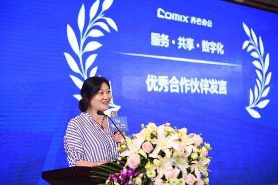 服务·共享·数字化 | 2019年齐心集团B2B供应商大会隆重召开