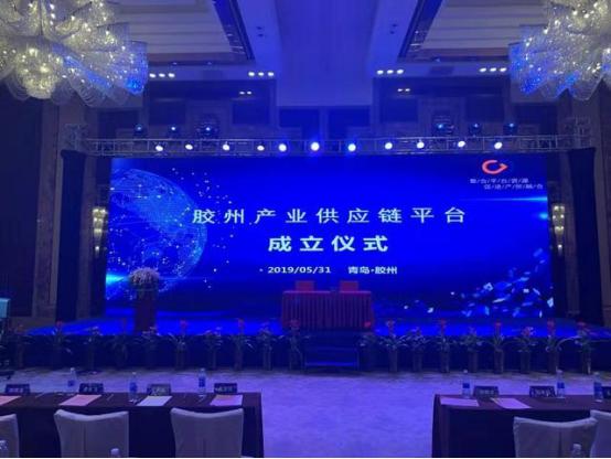 华软科技简链平台成功落地山东胶州