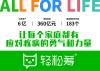 """广州""""面包叔""""救人遇爆炸被烧伤,轻松筹上17小时筹集20万元救助善款"""