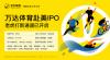 万达体育7月26日登陆纳斯达克 老虎证券已开启打新通道
