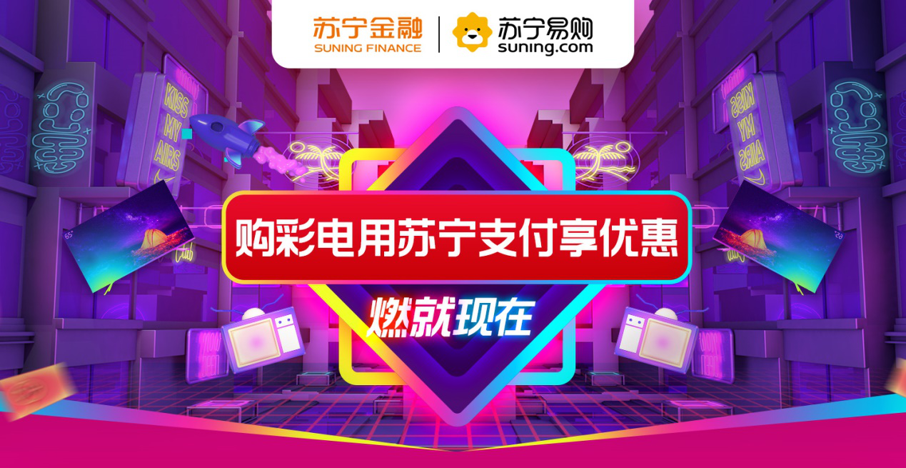 818苏宁买彩电省钱攻略终极妙招大曝光:用苏宁支付!