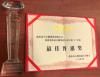 苏宁金融818赋能企业 旗下苏宁小贷获重庆市最佳普惠奖