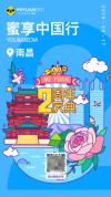 蜜源两周年首站南昌,揭秘社交电商创业秘籍