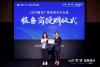 腾讯广告区域营销峰会打入北京商圈 携手微盟撬动区域零售企业营销增长