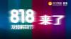 """从扩容到开放  苏宁""""朋友圈""""818显成色"""