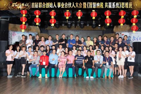 中国战略节税研究院首届合伙人大会丨引领智慧纳税新时代(1)(2)(1)(1)27.png