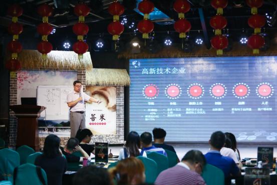中国战略节税研究院首届合伙人大会丨引领智慧纳税新时代(1)(2)(1)(1)874.png