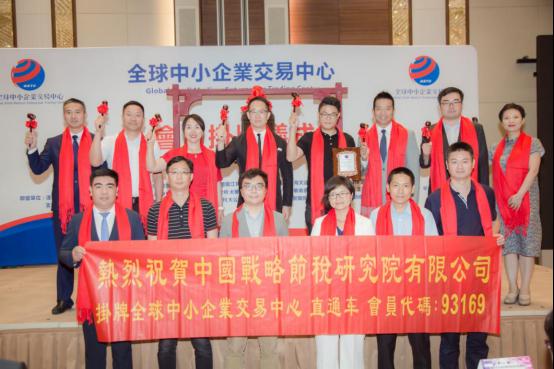 中国战略节税研究院首届合伙人大会丨引领智慧纳税新时代(1)(2)(1)(1)2054.png