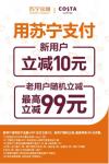 苏宁广场COSTA自营店买咖啡就用苏宁支付 最高立减99元