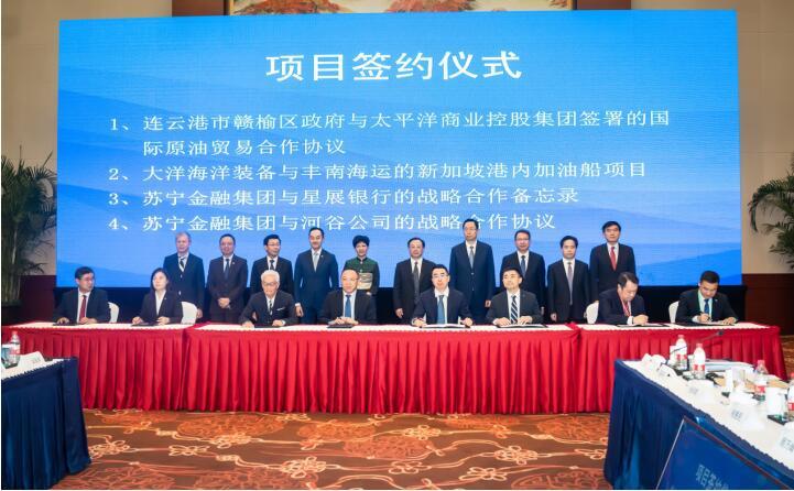 苏宁金融亮相新苏合作理事会 与星展银行、河谷?#26102;?#25112;略签约