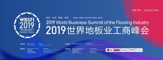 行业盛事|德尔地板携手举办2019世界地板业工商峰会