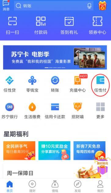 十一上网上街上苏宁就用苏宁金融任性付 开通攻