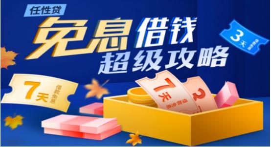 """十一出游 苏宁金融任性贷助你打开""""任性""""长假"""