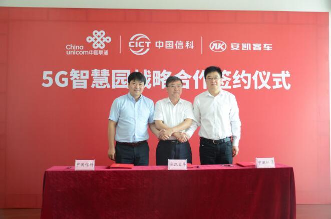 5G+自动驾驶,安凯客车联手中国信科、中国联通