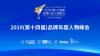 2019(第十四届)品牌年度人物峰会在京举办四大榜单评选火热进行中
