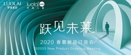 """""""跃见未莱"""" 罗莱家纺2020春夏"""