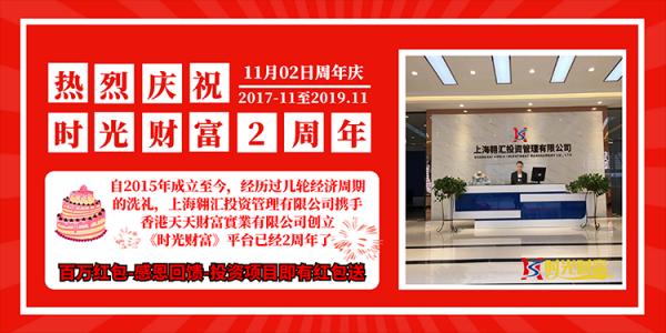 上海翱汇投资管理有限公司:为投资者建立更安