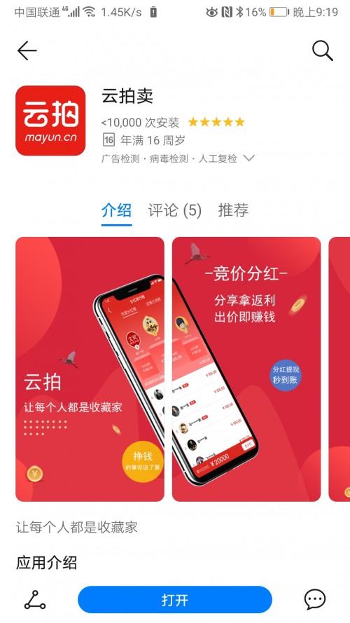 马云退休再创业 传闻携mayun.cn入主