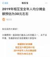 相互宝2019年人均分摊总金额约30元 值!